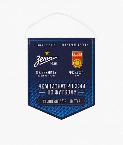 """Вымпел матчевый """"Зенит-Уфа"""" 10.03.2019"""