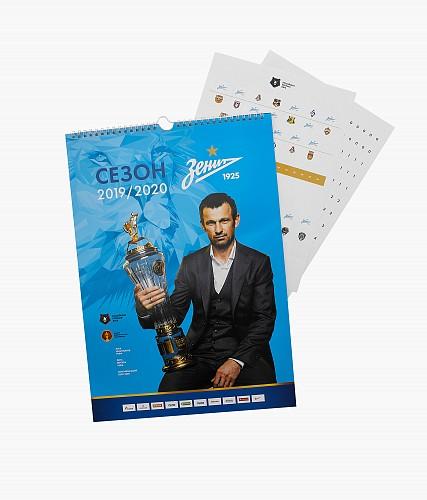 Сезонный календарь болельщика 2019/20