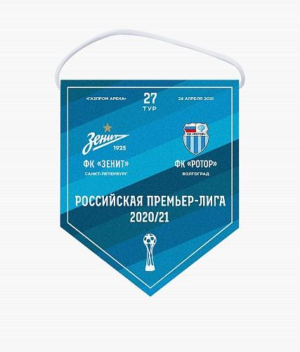 """Вымпел матчевый """"Зенит-Ротор"""" 25.04.2021"""