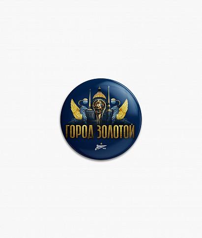 Значок закатной «Город Золотой» 2020/21