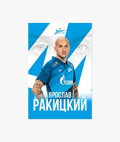 "Postcard ""Rakitskiy 2020/2021"""