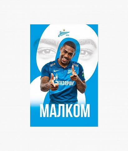 """Postcard """"Malcom 2020/2021"""""""