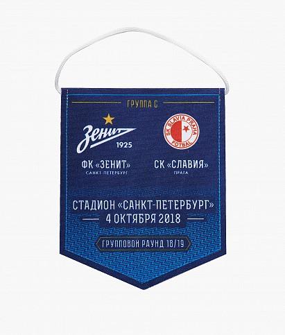 Вымпел матчевый «Зенит-Славия» 04.10.2018