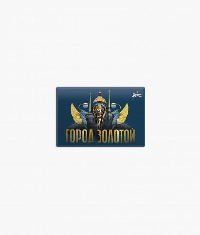 Магнит картонный «Город Золотой» 2020/21