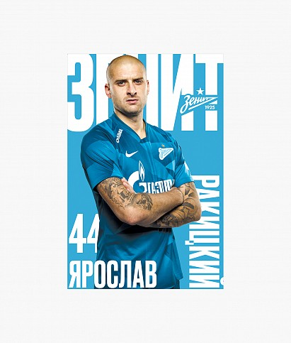 "Postcard ""Rakitskiy 2019/2020"""