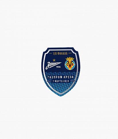 Значок матчевый «Зенит-Вильярреал» 07.03.2019