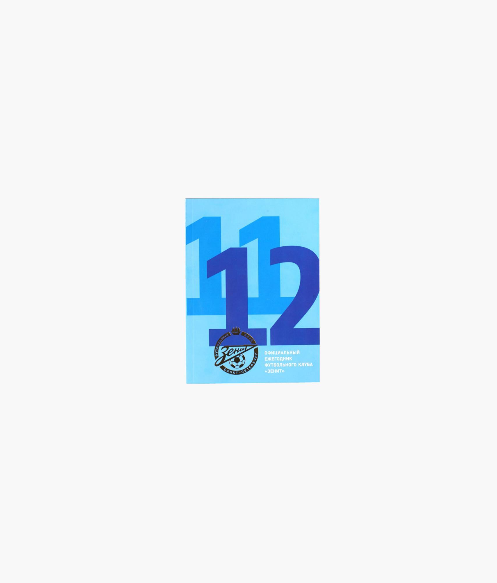 Официальный ежегодник футбольного клуба Зенит 2011-2012