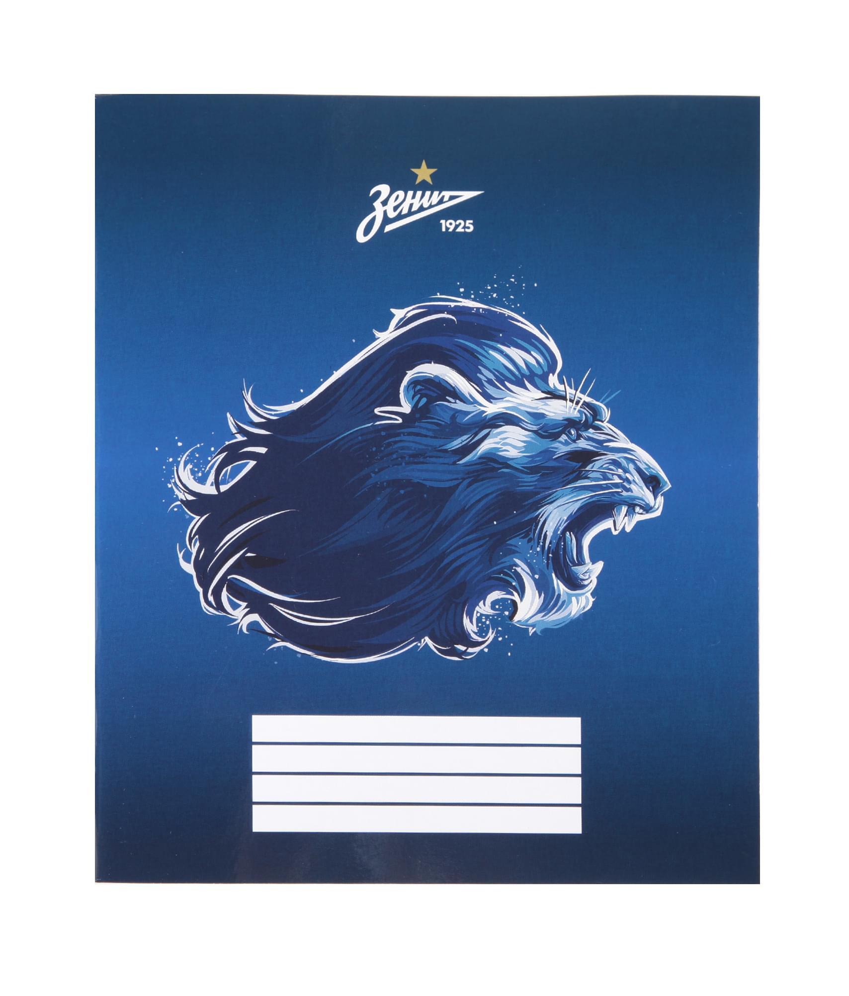 Тетрадь «Лев», 48 листов Зенит