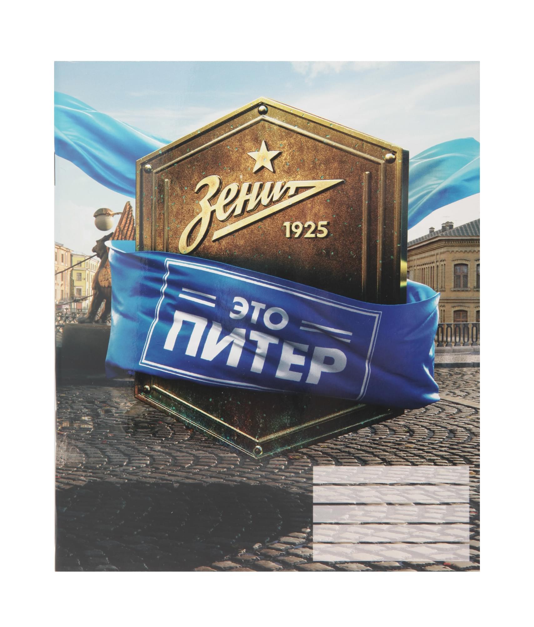 Тетрадь «Зенит Питер», 48 листов Зенит