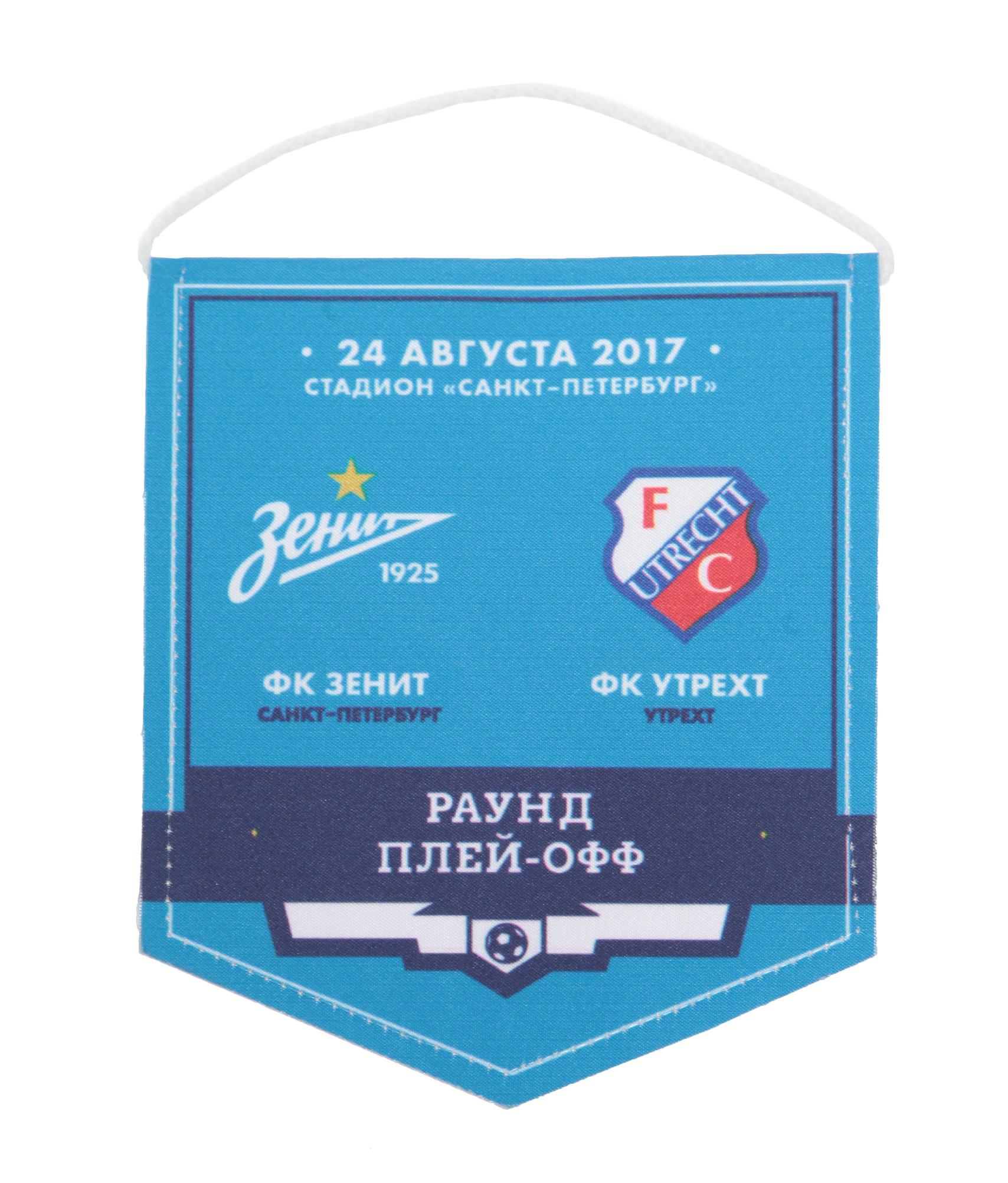 Вымпел матчевый «Зенит-Утрехт» 24.08.2017 Зенит фляга зенит зенит