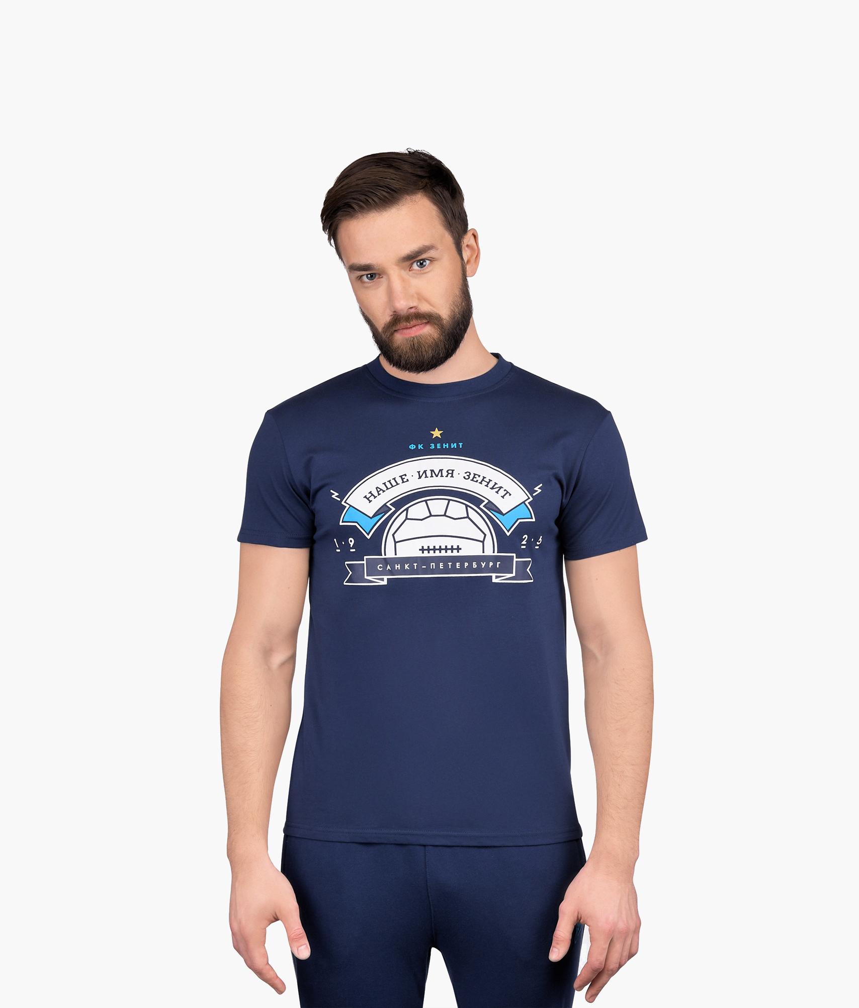 Футболка мужская «Наше имя Зенит» Зенит Цвет-Синий футболка зенит со своей фамилией