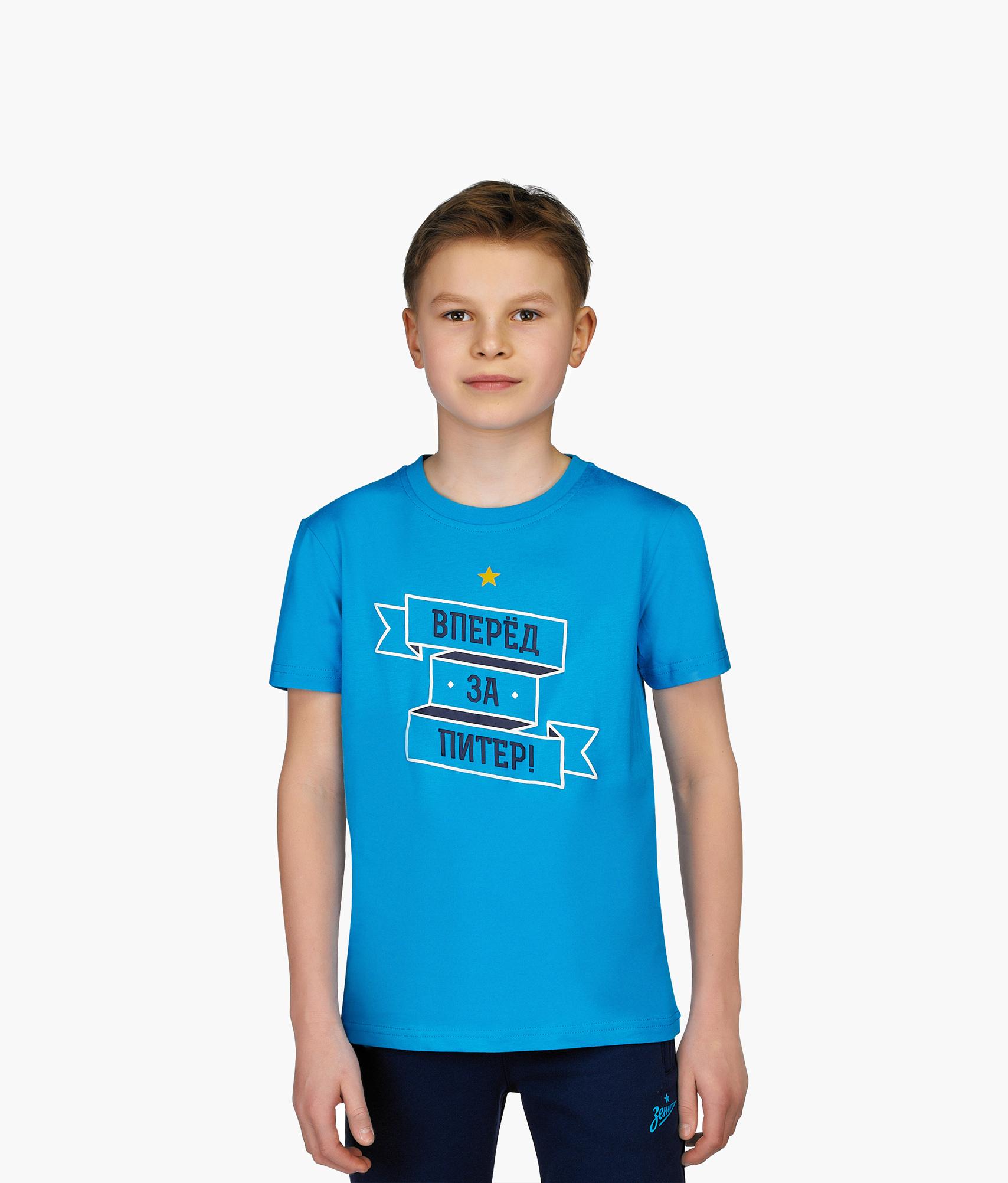 Футболка подростковая «Вперед за Питер!» Зенит Цвет-Лазурный самогонщики