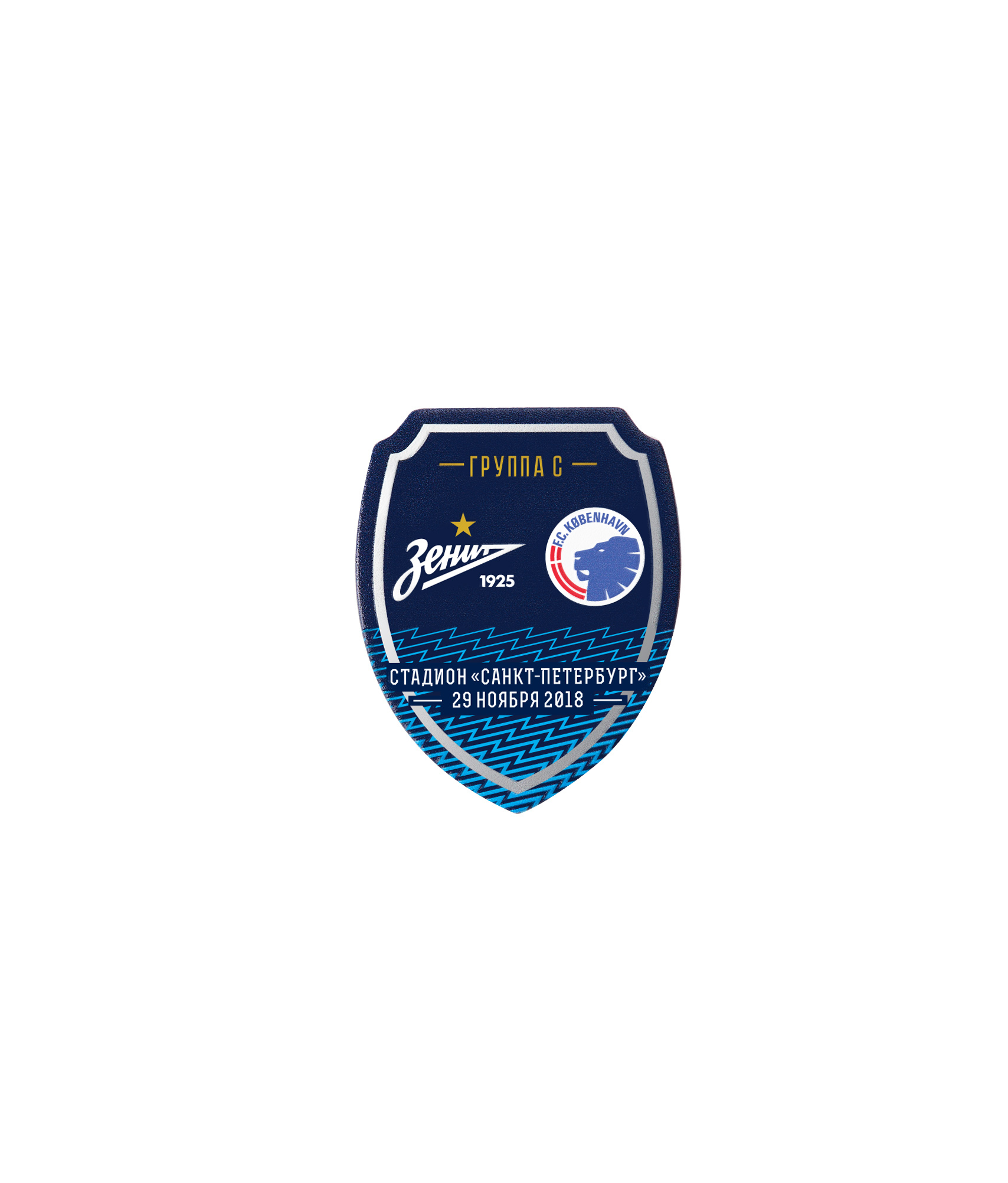 Значок матчевый «Зенит-Копенгаген» 29.11.2018 Зенит значок закатной эмблема чемпионата мира 2018 зенит