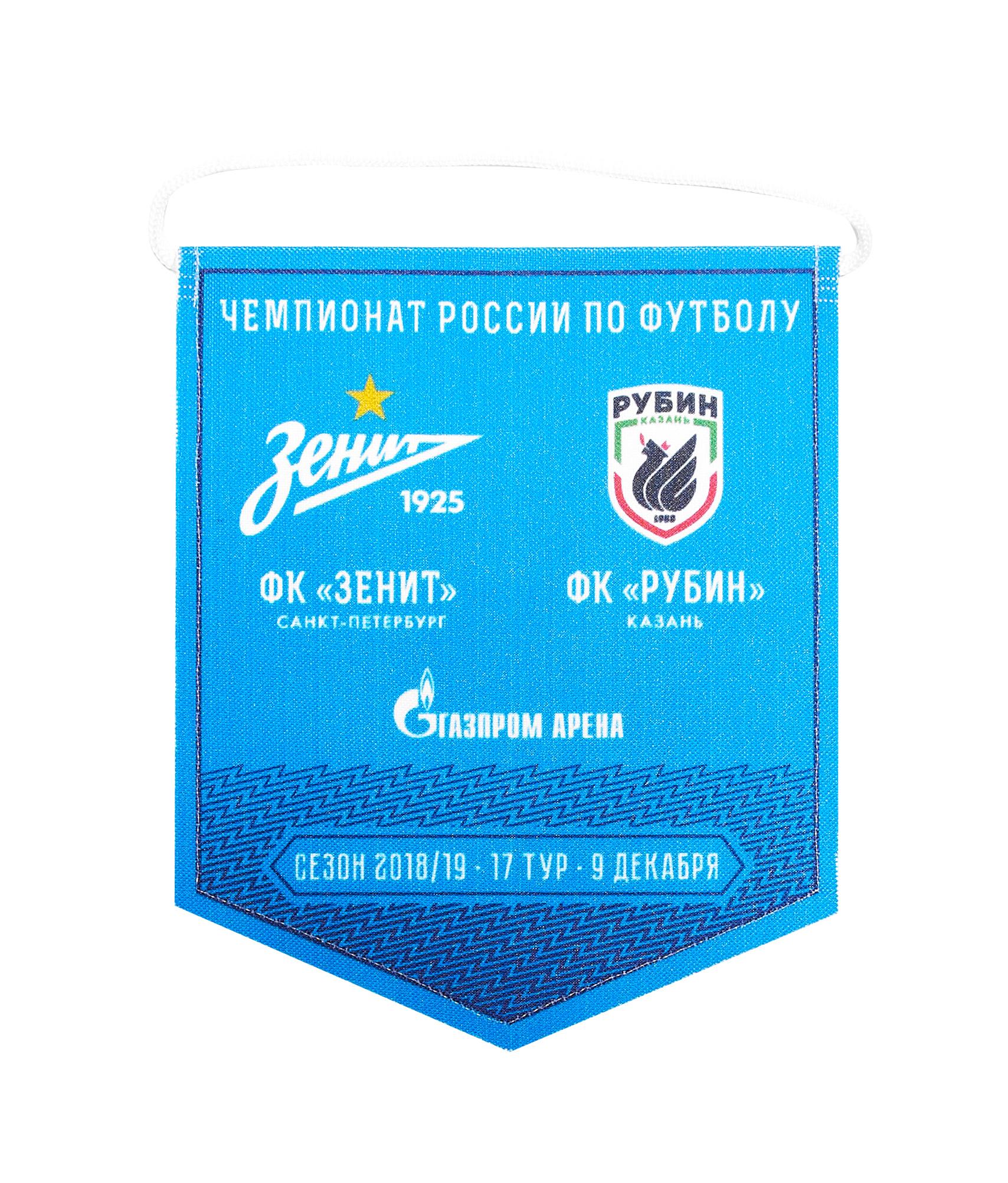 Вымпел матчевый Зенит-Рубин 09.12.2018 Зенит jabra bt2045