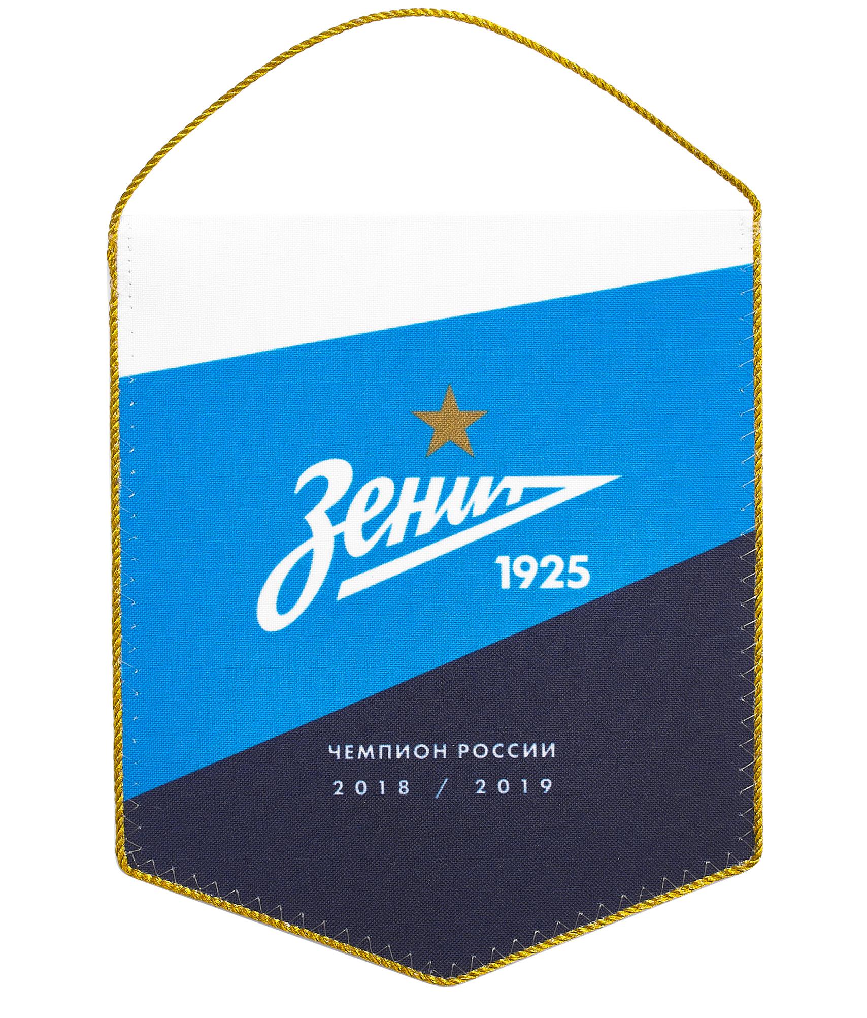 цена Вымпел «Чемпион России-2018/19» Зенит онлайн в 2017 году