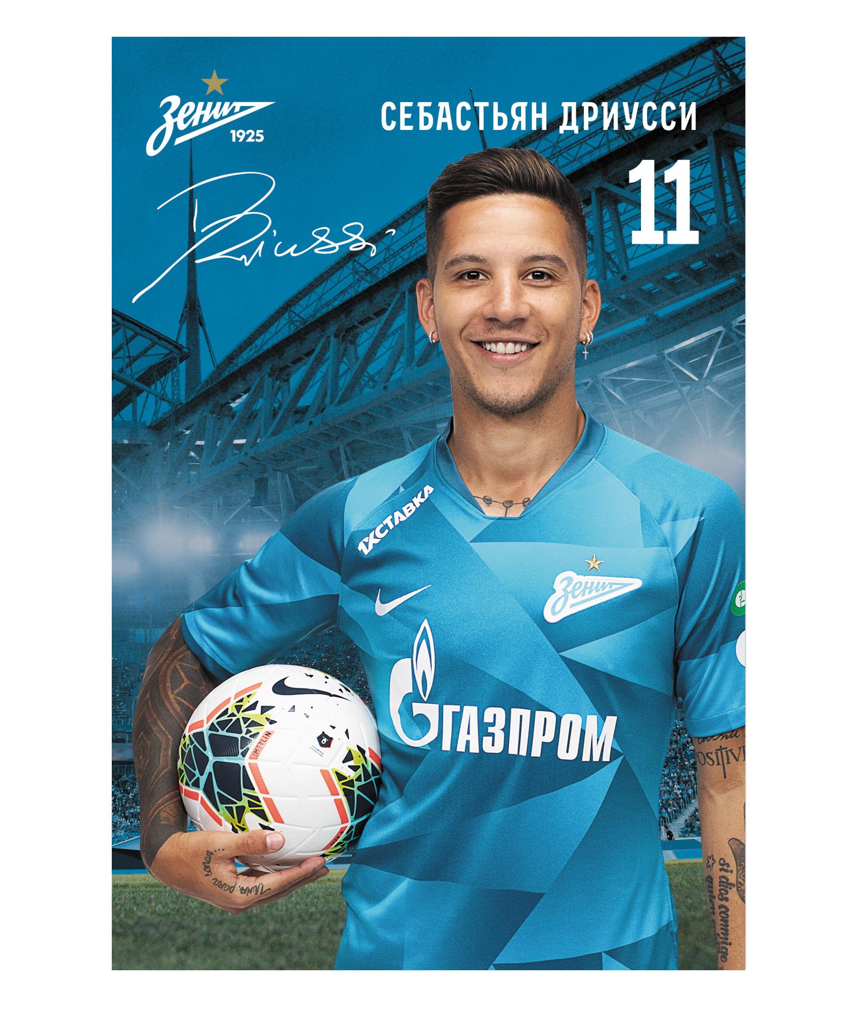Открытка «Дриусси 2019/2020» Зенит