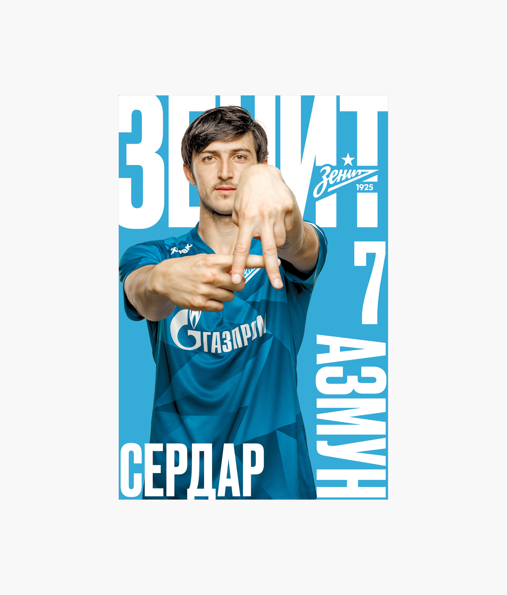 Открытка «Азмун 2019/2020» Зенит открытка лодыгин 2018 2019 зенит