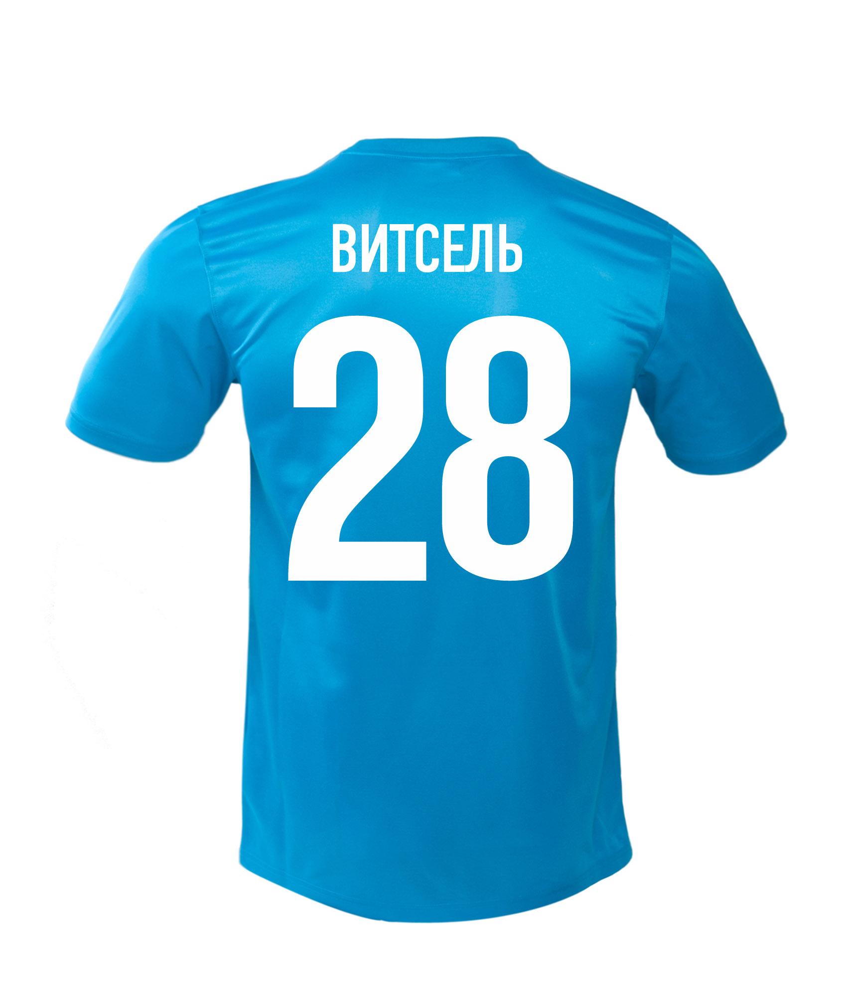 Реплика игровой футболки с номером А.Витселя, Цвет-Синий, Размер-XL